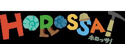 大野市化石発掘体験センター HOROSSA!